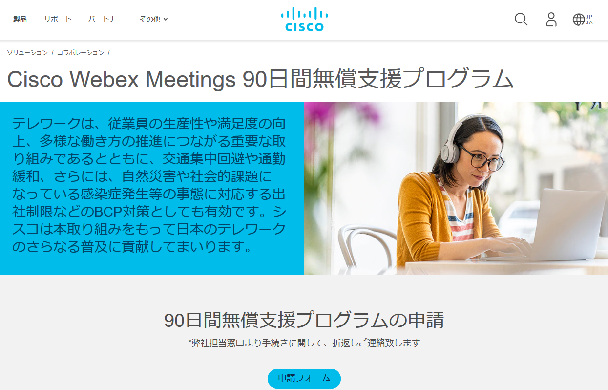 CiscoWebexMeetings
