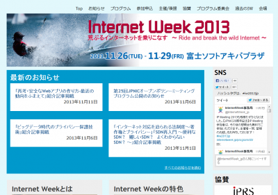 InternetWeek2013